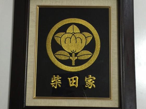 家紋刺繍 額