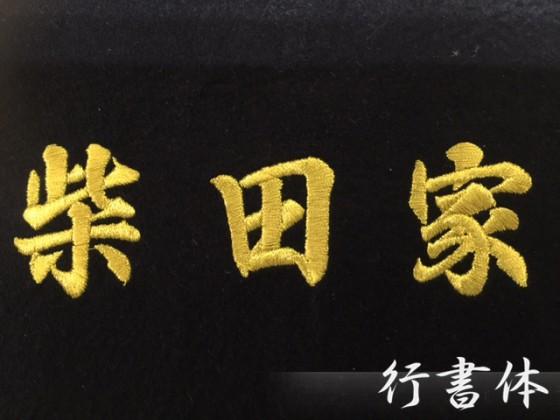 syotai-gyo